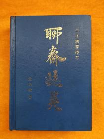 聊斋志异(二十四卷抄本)
