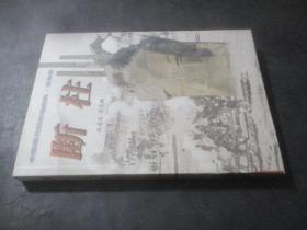 中国近代海战场纪实·定海篇:断柱