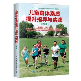 儿童身体素质提升指导与实践 第2版 青少年体能训练指导大全 少儿体能培训机构教程书籍  9787115469649
