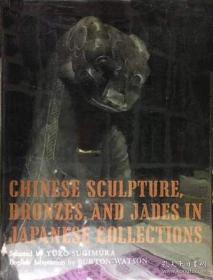 Chinese sculpture, bronzes, and jades in Japanese collections 【日本藏中国雕塑、青铜器和玉】