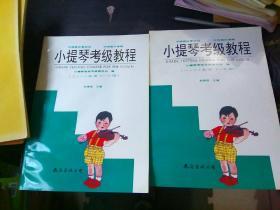小提琴考级教程(1-2)
