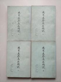 戚蓼生序本石头记 (人民文学出版社 竖版影印本 八册全)75年一版一印