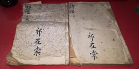 清刻本《诗经》卷五-卷八两册