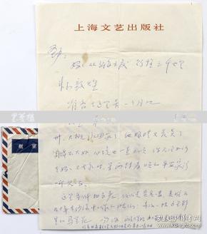 著名作家、表演艺术家、原中国作协理事 黄宗英 1979年致赵-劲家书一通一页 附实寄封(提及其父身体抱恙,嘱其照顾父亲之事,使用上海文艺出版社笺纸书写)HXTX106728