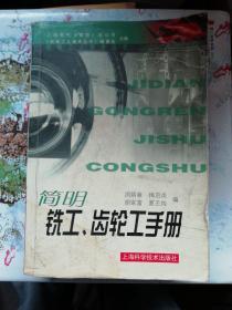 简明铣工齿轮工手册