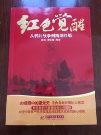 红色觉醒:从鸦片战争到南湖红船
