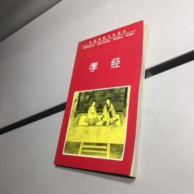 中国传统文化读本.第三辑: 孝经 【一版一印 95品+++ 内页干净 实图拍摄 看图下单 收藏佳品】