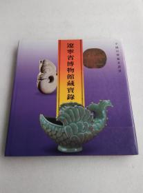 辽宁省博物馆藏宝录
