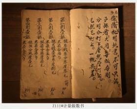 Z111#计量做数书  数学计量  古籍善本 线装二手手抄本