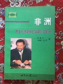 非洲——民主化浪潮中的华裔外交部长  【 签名本】