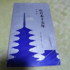 著名翻译家刘德有老师签名图书(在日本十五年)
