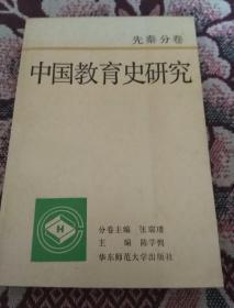 中国教育史研究(先秦分卷)