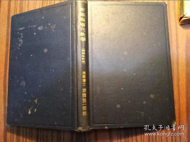 日本原版------新编高等代数学(增补改订版,16开精装本,大正11年初版,昭和9年发行,1934年,见图)                             (16精装本)《117》
