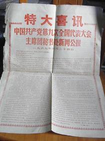 1969年-中国共产党第九次全国代表大会主席团秘书处新闻公报【55X40】
