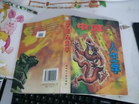 中国人生学