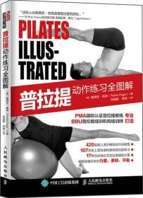 普拉提动作练习全图解 健身 运动 普拉提动作 健身方案 人民邮电出版社  9787115481368