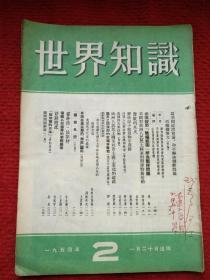 世界知识(1954年第2期)