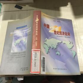 中国21世纪经济走向:部省级领导干部访谈录