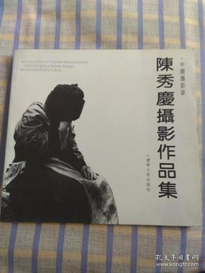 中国摄影家:陈秀庆摄影作品集