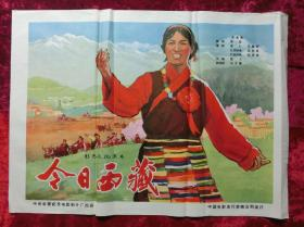 1开电影海报:今日西藏
