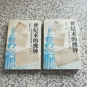 世纪末的挽钟;(第一部)日本海的悬崖;(第二部)未完的战争 (全二册.合售)
