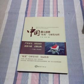 中国载人深潜蛟龙号研发历程-9787502793746