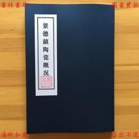 景德镇陶瓷概况(第三版)-黎浩亭著-民国正中书局刊本(复印本)