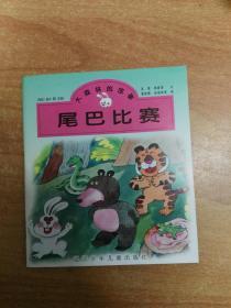 尾巴比赛(大森林的故事) (40开本儿童绘本)