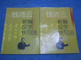 《钱沛云新编汉字快写法》(个人藏书可转让))、