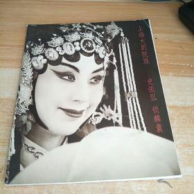 上海大剧院版史依弘锁麟囊