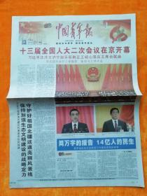 中国青年报2019年3月6日