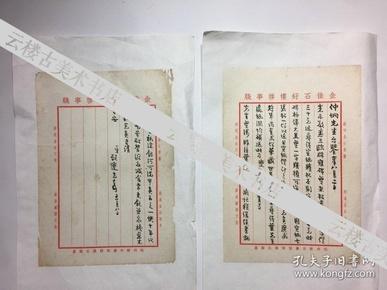 ◆◆印迷林乾良旧藏--顾燮光 民国藏书家、目录学家、金石学家 上款:吴仲烔(仲珺) 手工裱