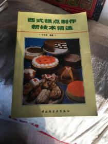 西式糕点制作新技术精选(修订版)