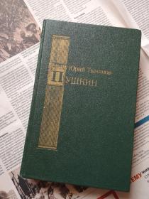 俄语原版 苏联正版 长篇小说 普希金
