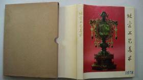 1979年北京市特种工艺工业公司编印《北京工艺美术(1978)》(画册)函盒精装