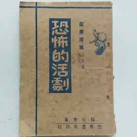 恐怖的活剧 霍桑探案袖珍丛刊之六民国36年世界书局版程小青著稀见品好低价转