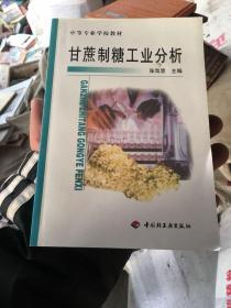 甘蔗制糖工业分析