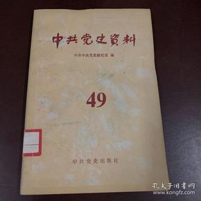 中共党史资料 49