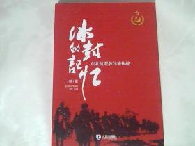 冰封的记忆--东北抗联教导旅揭秘