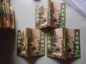 深谷绝学系列--名剑飘香(123全三册)