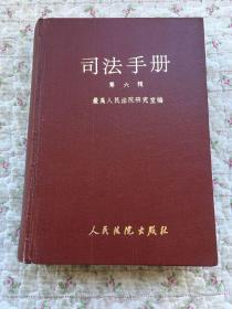 司法手册(第六辑)