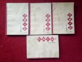 《武当一剑》梁羽生中国戏剧出版社1992年10月1版1印好品