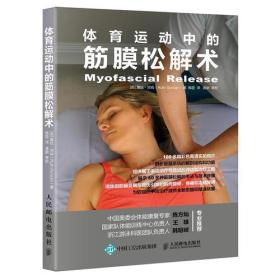 体育运动中的筋膜松解术 肌筋膜训练方法体育运动 筋膜健身健身教练书籍 筋膜健身书筋膜训练 筋膜书健身书籍健身书籍大全  9787115472717