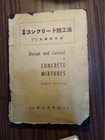 日本原版------最新土木施工法(16开精装本,昭和26年发行,1951年,见图)                             (16精装本)《117》