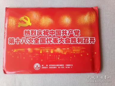 热烈庆祝中国共产党第18次全国代表大会胜利召开!