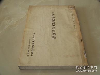 平汉沿线农村经济调查    中支建设资料整备委员会  1942年出版 日文/大量数据表格