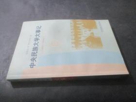 中央民族大学大事记 1941-2006