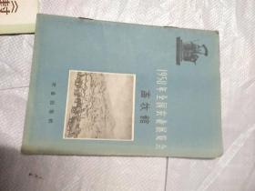 1958年全国农业展览会畜牧馆