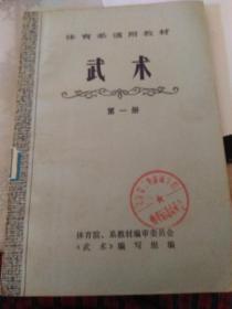 体育系通用教材:武术(第一册)【有水印】