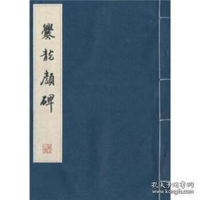 正版现货   爨龙颜碑  文物出版社  线装 宣纸 精印历代名碑名帖选